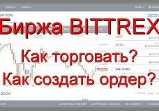 Как торговать на бирже Bittrex (инструкция)