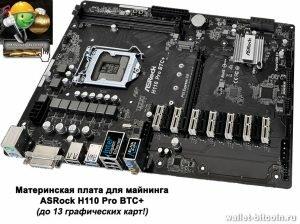 Материнская плата ASRock для майнинга — 13 GPU!