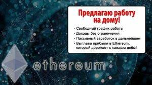 Ищу партнеров для заработка криптовалют!