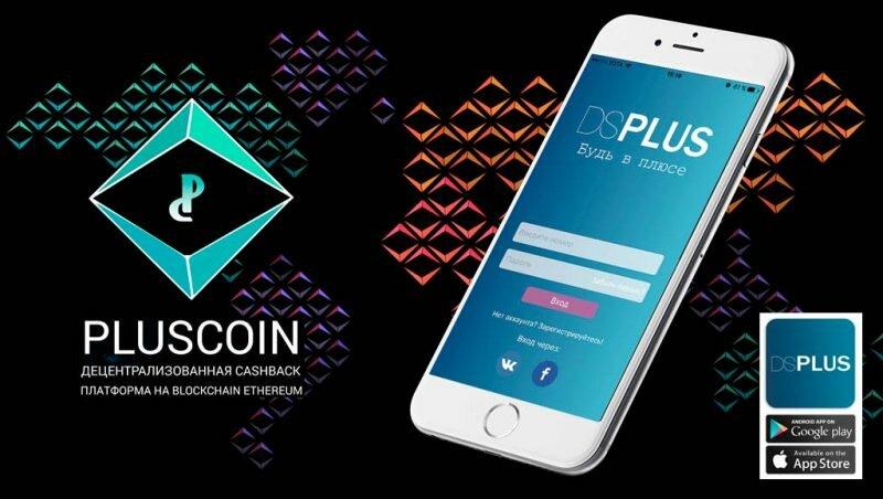 DS Plus — готовое приложение проекта PlusCoin.io