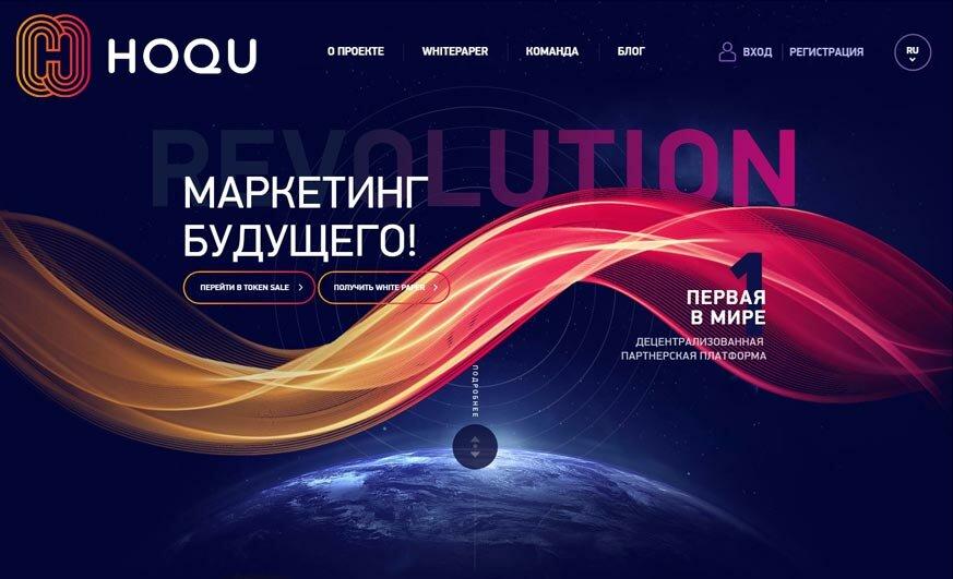 HOQU — партнерская платформа на блокчейн