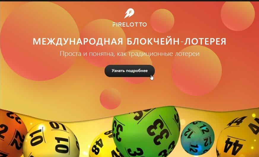 FireLotto — децентрализованная лотерея
