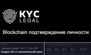 KYC Legal — подтверждение личности в сети